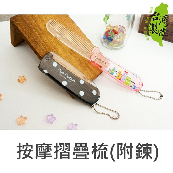 珠友 RU-20005 可愛 按摩摺疊梳(附鍊)