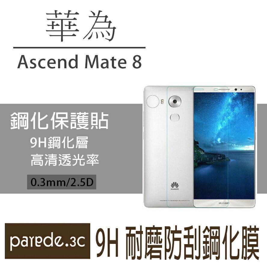 華為 Ascend Mate8 9H鋼化玻璃膜 螢幕保護貼 貼膜 手機螢幕貼 保護貼【Parade.3C派瑞德】