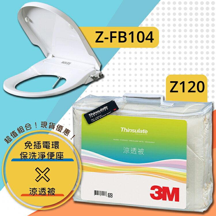 【必購網】3M Z120 涼透被+Z-FB104(短)/Z-FB106(長)免插電環保洗淨便座/馬桶座/DIY安裝