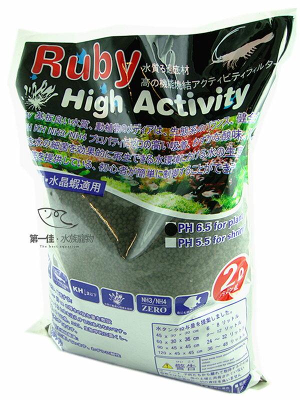 [第一佳 水族寵物]台灣伊士達ISTA代理 Ruby水草專用黑土(PH6.5) 粗顆粒 [2L] ~~!!免運費!!~~