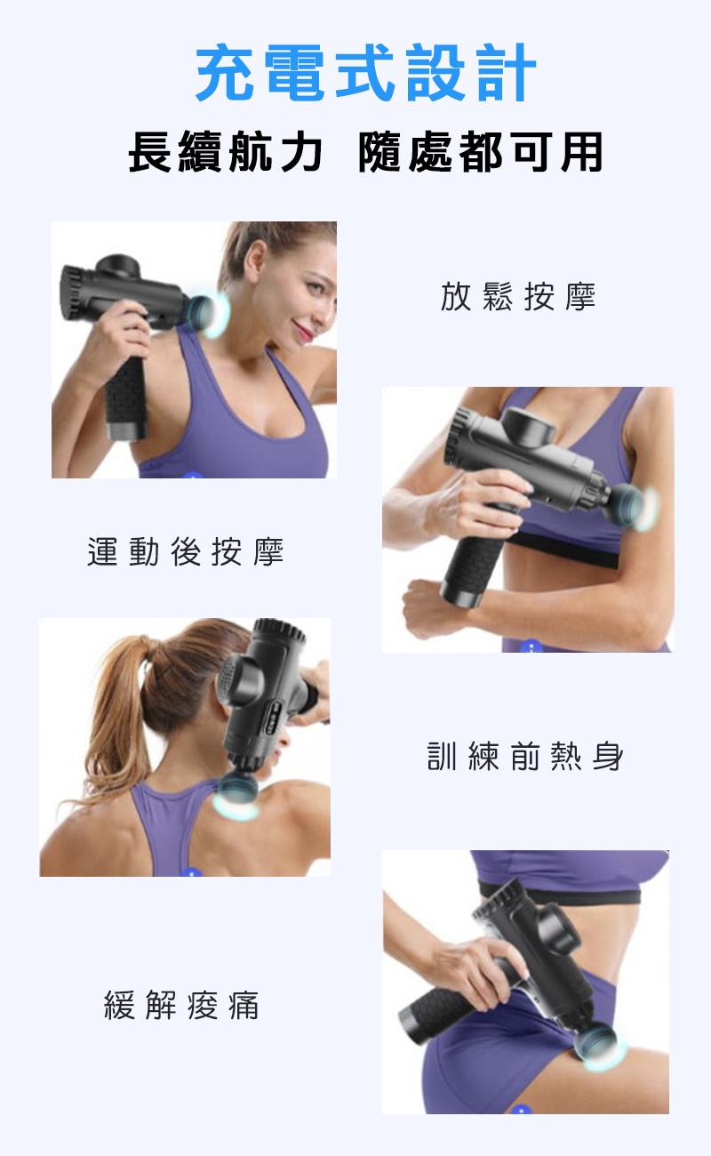 【經絡通暢30段筋膜槍-充電式】按摩器 震動按摩器 肌肉放鬆器 筋膜槍 按摩槍 筋膜器 健身器【AB467】 5