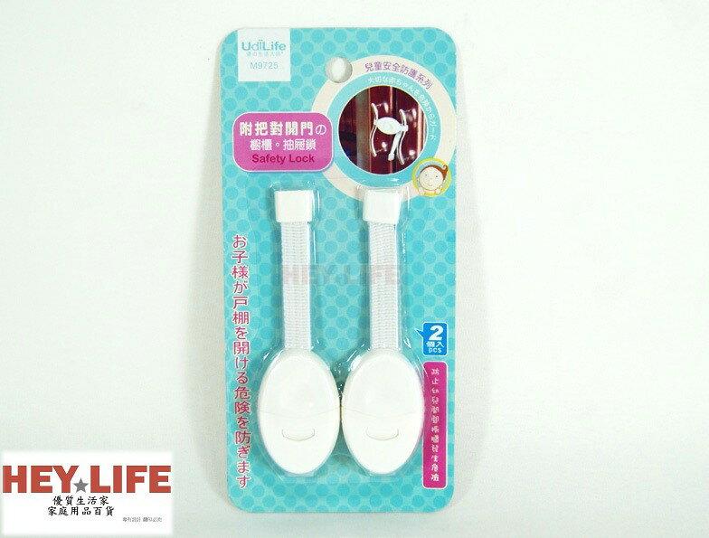 【HEYLIFE優質生活家】附把對開門廚櫃防護鎖 1入 廚櫃鎖 抽屜鎖 安全鎖 優質嚴選 品質保證