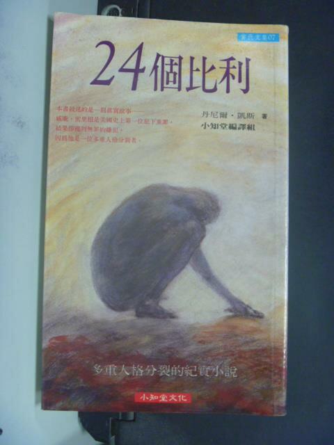 【書寶二手書T6/翻譯小說_GFY】24個比利:多重人格分裂的紀實小說_丹尼爾.凱斯