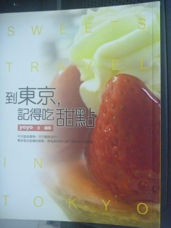 【書寶二手書T2/旅遊_XGB】到東京,記得吃甜點_yoyo