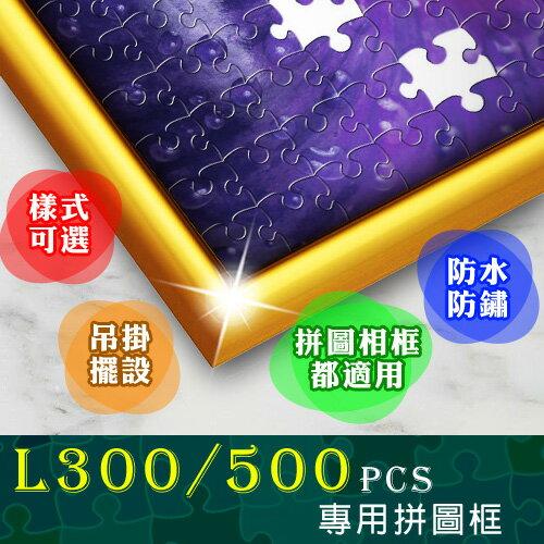 【P2 拼圖系列】L300、500 片拼圖鋁框 38 x 53 cm (多款顏色可選)