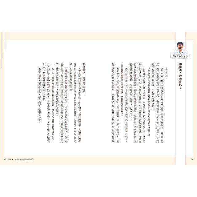 光榮城市【典藏版】(DVD+書+2018全新柯語錄) 6
