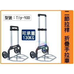 【吉賀】二節伸縮拉桿 折疊手拉車 鋁合金 承重130KG 輪徑17cm 拉杆車 拉桿車 手推車 Tly-100