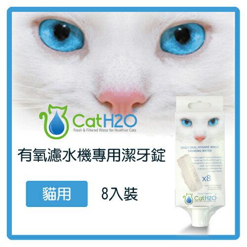 【力奇】Dog&Cat H2O 有氧濾水機專用潔牙錠-貓用-8入裝(DC-05)-240元 >可超取 (L313B01)