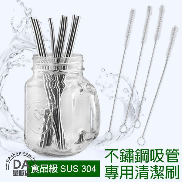 《DA量販店》樂天最低價 環保 食品級 304 不鏽鋼 吸管刷 吸管專用 清潔刷 萬用清潔刷(V50-1601)