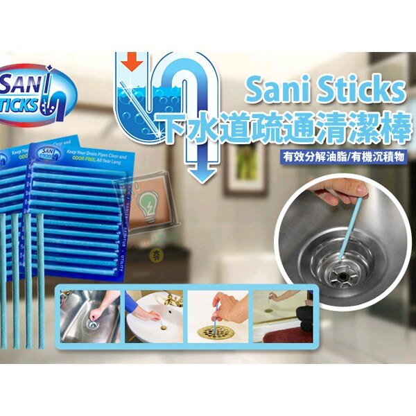 ORG《SD0810》促銷!12根裝 下水道 水管 疏通條 水管疏通 清潔棒 去汙棒 萬用清潔棒 除臭 廚房 浴室 水槽