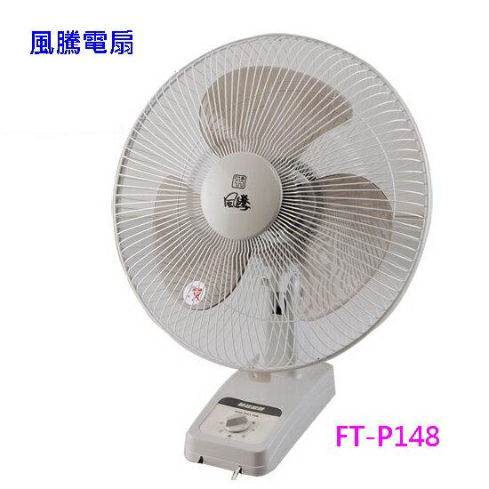 風騰 14吋壁扇 FT~P148 ◆ 單拉索式變速開關◆高密度護網◆ 三段開關◆左右擺頭