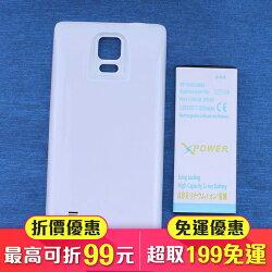 附背蓋 三星 Samsung Galaxy Note4 8000mah 加厚電池 白色(80-1996)