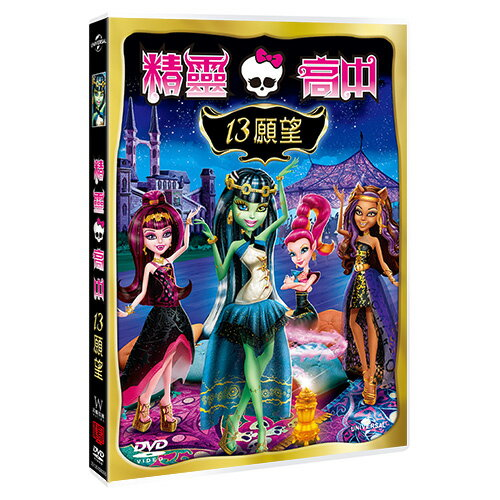 精靈高中 13願望 Monster High : 13 Wishes (DVD)