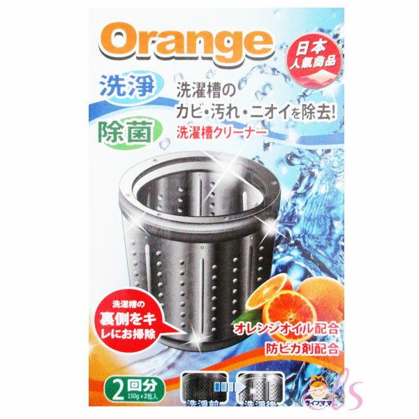 生活老媽 洗衣槽清潔劑 橘油150g*2包 ☆艾莉莎☆
