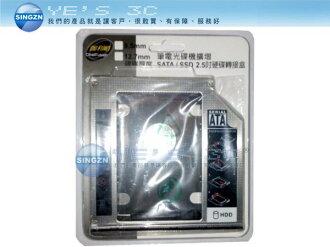 「YEs 3C」伽利略 ZZZ-04 2 .5吋硬碟 SSD轉SLIM光碟 轉接架 12.7MM yes3c