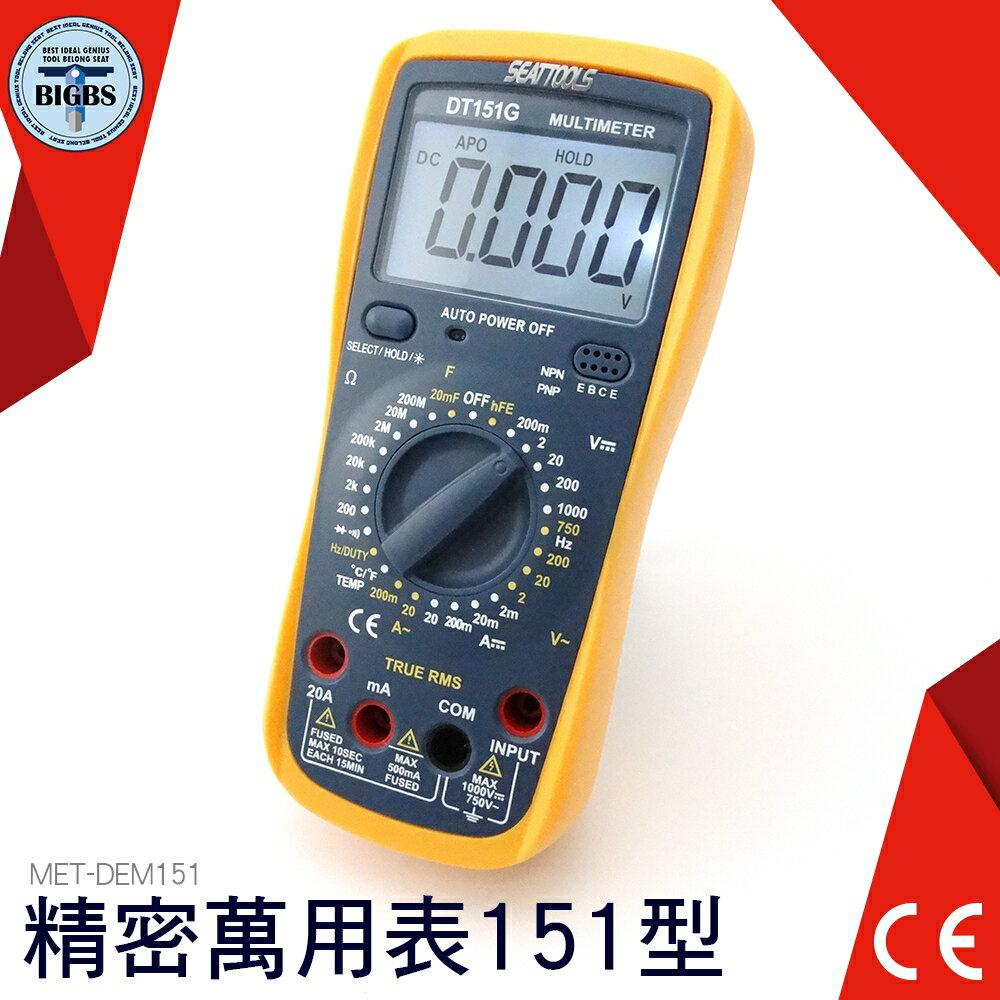 利器五金 真有效值電表 通斷測量 數據保持 可立腳架 護套 附儀器箱 DEM151