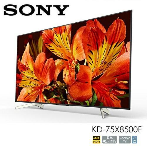 【贈好禮+加購優惠】SONYKD-75X8500F日本原裝4KHDRX1晶片高畫質數位液晶電視+HT-ST5000單件式環繞音響免運費12分期0%公司貨