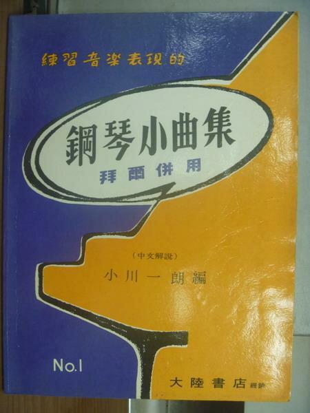 【書寶二手書T1/音樂_PFO】鋼琴小曲集-拜爾併用_小川一郎