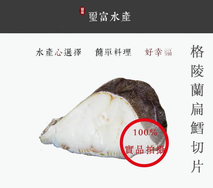 【璽富水產】頂級扁鱈切片 400g/片