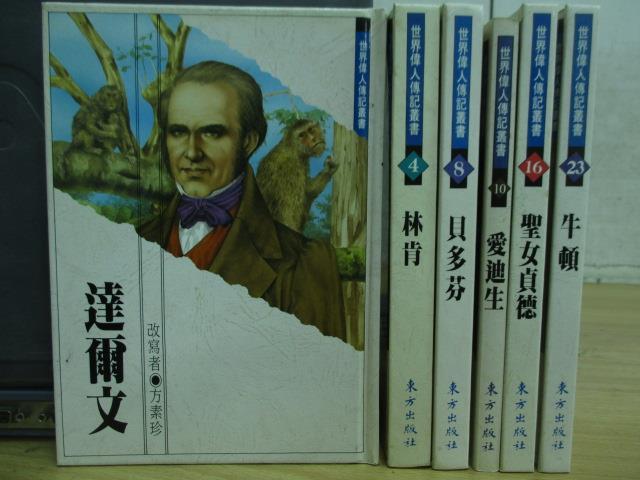 【書寶二手書T4/兒童文學_MIJ】達爾文_林肯_貝多芬_愛迪生_牛頓等_共6本合售