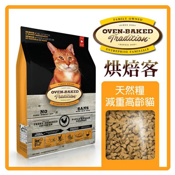 力奇寵物網路商店:【力奇】OvenBakedTradiction烘培客天然糧-減重高齡貓10LB-2050元(A302A06-13)