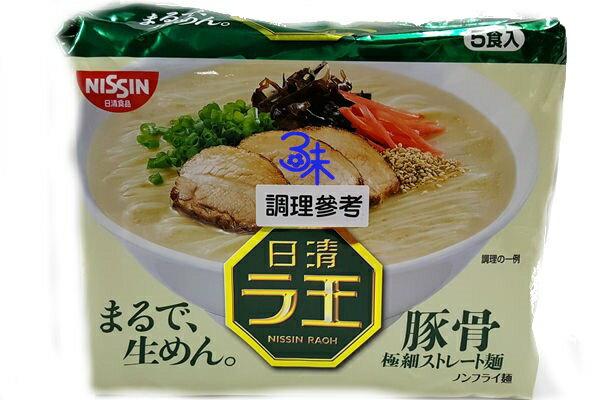 (日本) NISSIN 日清拉王 豚骨拉麵 ( 日清?王 拉王拉麵) 1袋 86 公克 (5袋入) 特價 183 元【4902105107355 】