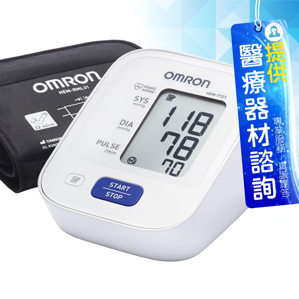 來而康 歐姆龍 自動血壓計 HEM-7121 手臂式 二級