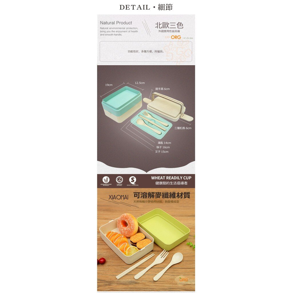 ORG《SD0761》環保小麥~贈餐具 手提 三層 便當盒 餐盒 愛心便當 野餐 戶外 露營 飯盒 環保餐具 多功能 6