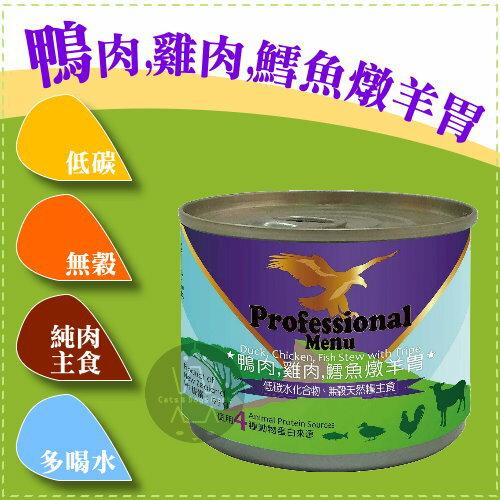 +貓狗樂園+ Professional Menu|專業。無穀主食貓罐。鴨肉雞肉鱈魚燉羊胃。175g|$76