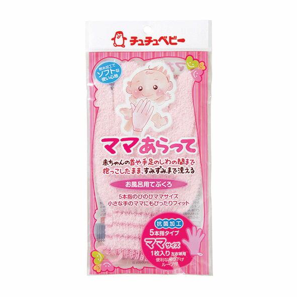 日本【chuchu啾啾】媽咪用嬰兒沐浴手套(小手)