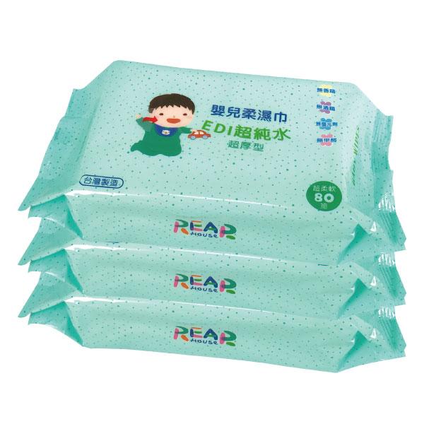 REAR 麗兒采家 EDI超純水嬰兒柔濕巾/濕紙巾 80抽(3入)