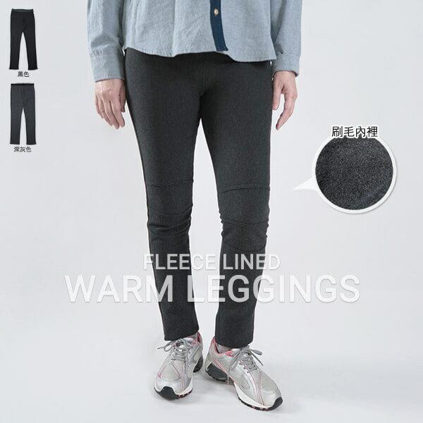 超保暖刷毛內搭褲 台灣製內搭褲 超彈力內搭褲 精絲保暖褲 修身顯瘦長褲 內裡刷毛 全腰圍配色寬版鬆緊帶 黑色長褲 MADE IN TAIWAN WARM PANTS FLEECE LINED LEGGINGS (012-6100-21)黑色、(012-6100-22)深灰色 腰圍M L XL(26~31英吋) 女 [實體店面保障] sun-e 0