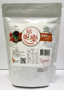 《焙妮樂》水果碎片-蔓越莓(100%天然果乾碎片)--【良鎂咖啡精品館】