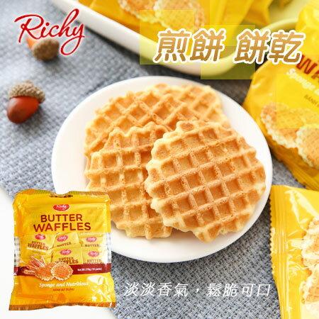 越南 Richy 煎餅餅乾 270g 煎餅餅乾 煎餅 餅乾 奶油鬆餅餅乾 格子餅乾【N102731】
