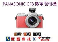 Panasonic 國際牌商品推薦【挑戰公司貨最低價 】 Panasonic GF8/GF8X + 14 -42mm 單鏡組KIT 送原廠包  含稅開發票公司貨