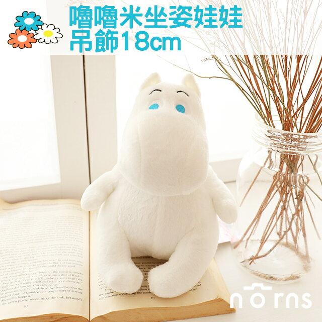 NORNS 【嚕嚕米坐姿娃娃吊飾18cm】正版 MOOMIN 娃娃 布偶