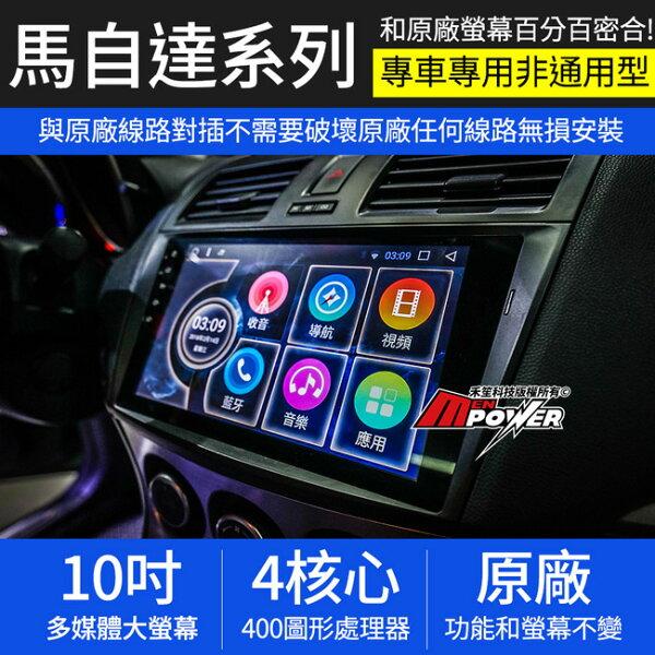 【送免安裝】馬自達MAZDA3馬三09~13年10吋安卓機藍芽導航WIFI【禾笙科技】