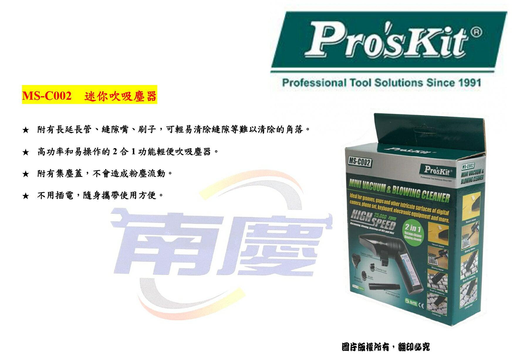 南慶五金 Pro'skit  迷你吹吸塵器