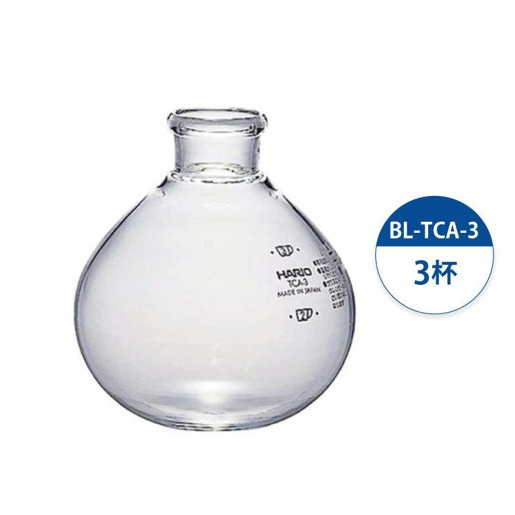 HARIO 經典虹吸式咖啡壺TCA3下座 /  BL-TCA-3 0