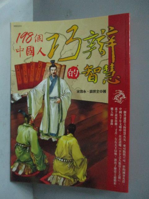 ~書寶 書T1/溝通_HTJ~198個中國人巧辯的智慧_宋效永