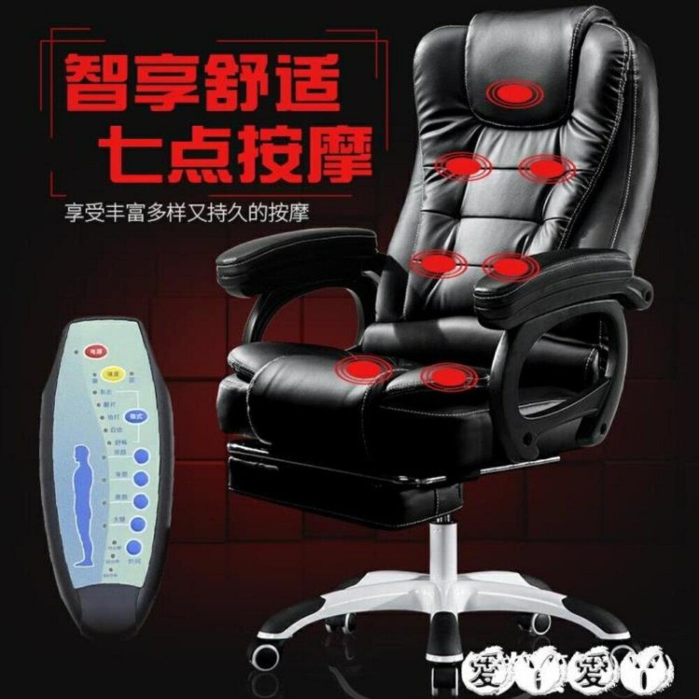 辦公椅 家電腦椅家用辦公椅可躺老板椅升降轉椅按摩擱腳午休座椅子 愛丫愛丫 母親節禮物