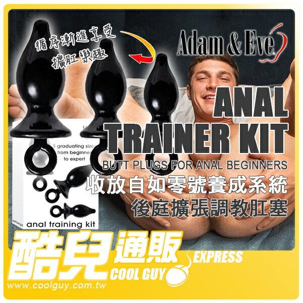 美國 ADAM & EVE 收放自如零號養成系統 後庭擴張調教肛塞 Anal Trainer Kit 喚醒您對肛門性交的渴望 替真實肛交做好準備
