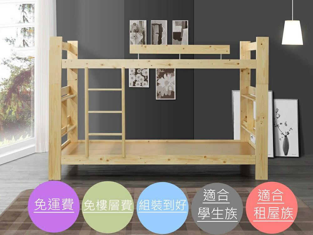 【MUNA】3.5尺白松木雙層床(雙層床 上下舖 單人床)