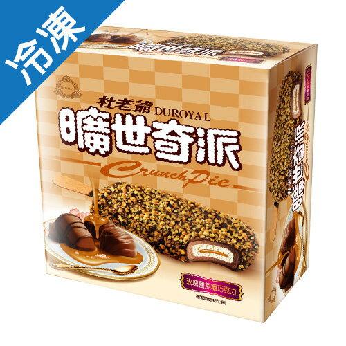 杜老爺玫瑰鹽焦糖巧克力曠世奇派73g*4【愛買冷凍】