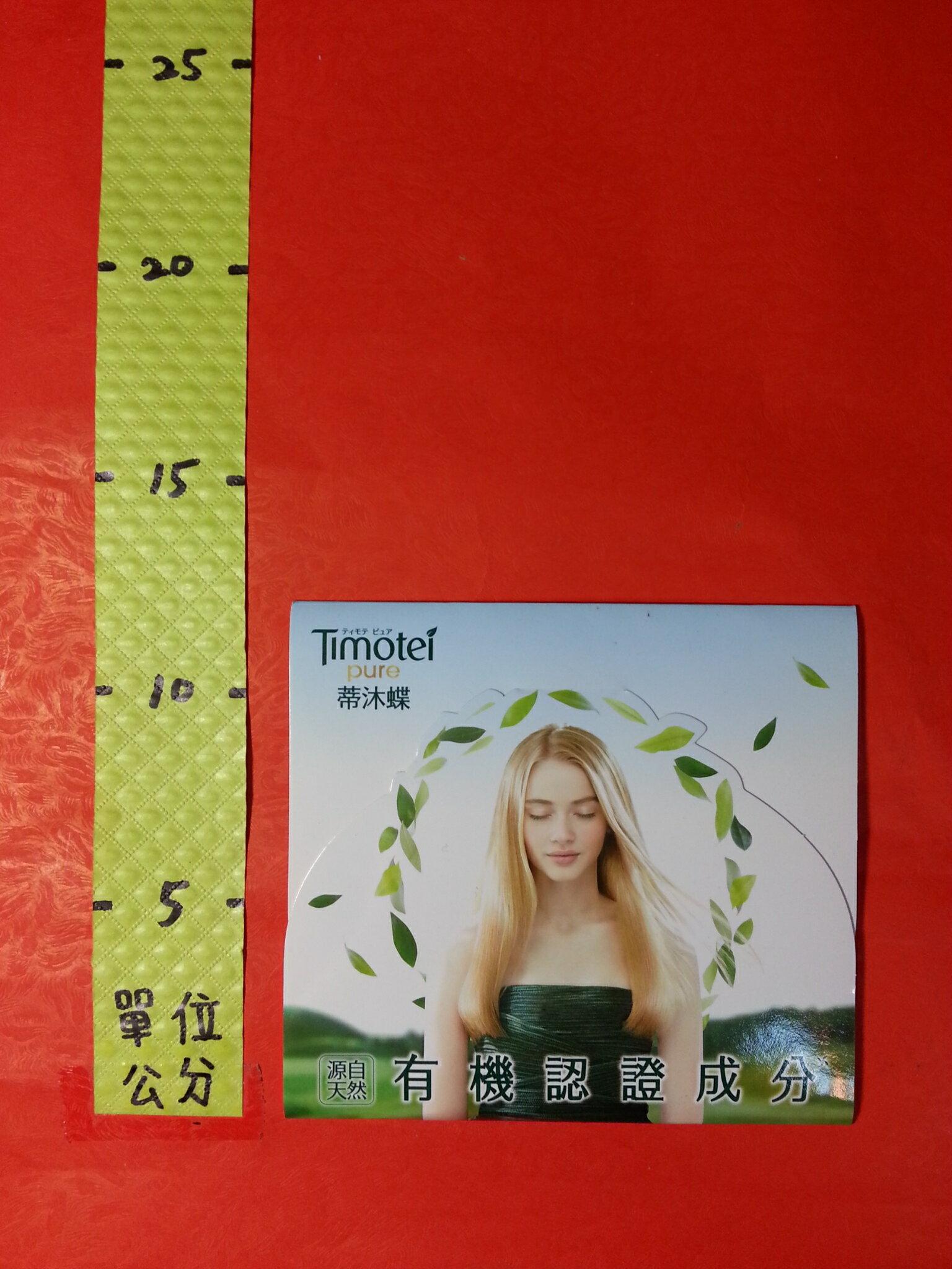 短效2017/2 蒂沐蝶 護髮乳 10g+洗髮精 10g#深層純淨 Timotei