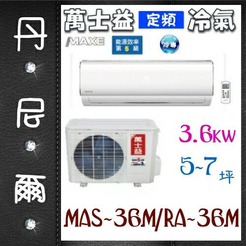 萬士益冷氣《MAS-36M+RA-36M 》3.6kw定頻單冷一對一 建議:5-7坪 配備高效率變速馬達