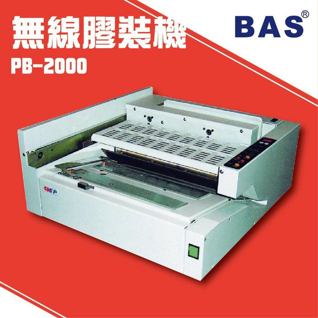 【限時特價】BAS PB-2000 桌上型無線膠裝機[壓條機/打孔機/包裝紙機/適用金融產業]