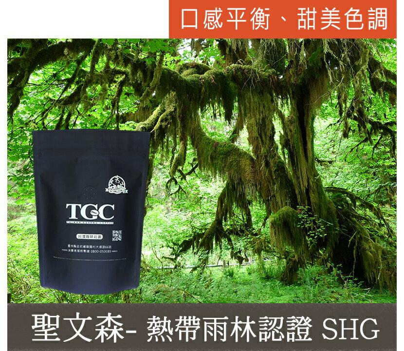 <br/><br/>  【TGC】聖塔芭芭拉-聖文森SHG (熱帶雨林認證) 227g*2(包),下訂後即新鮮烘培,100%阿拉比卡種單品莊園咖啡豆<br/><br/>