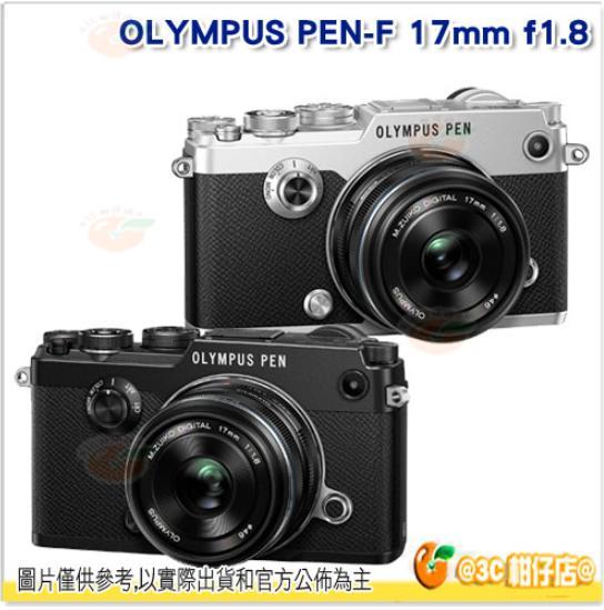 送32G+副電+快門線+NLP1拭鏡筆等8好禮 Olympus PEN-F 17mm f1.8 單鏡組 kit 公司貨 PENF