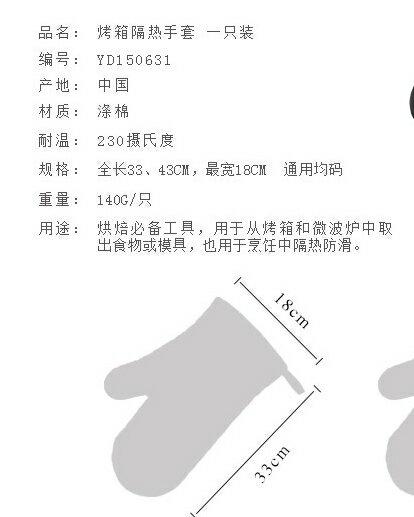 耐高溫隔熱手套(18X33cm) [大買家] 7